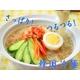 韓国冷麺(スラサン生冷麺希釈タイプ)1食X10 - 縮小画像1