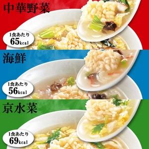 おこげのスープ 3種類 18食セット - 拡大画像