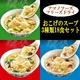 おこげのスープ 3種類 18食セット - 縮小画像2