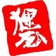 香川 「宗家金毘羅饂飩 狸屋」の半生さぬきうどん - 縮小画像3