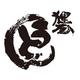 香川 「宗家金毘羅饂飩 狸屋」の半生さぬきうどん - 縮小画像5