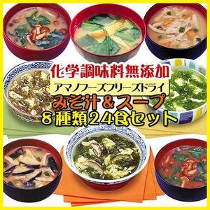 【アマノフーズのフリーズドライ無添加】みそ汁&スープ8種24食セット - 拡大画像