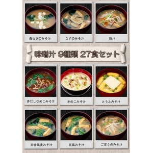 【アマノフーズ フリーズドライ】お手軽&美味★みそ汁9種27食セット - 拡大画像