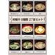 【アマノフーズ フリーズドライ】お手軽&美味★みそ汁9種27食セット - 縮小画像1