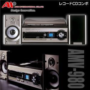 レコードCDコンポ AMV-980 - 拡大画像