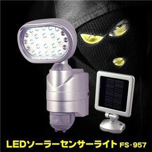 LEDソーラーセンサーライト FS-957 - 拡大画像