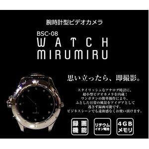 腕時計型ビデオカメラ  WATCH MIRUMIRU  - 拡大画像