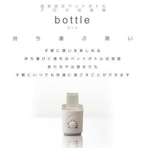 Re:ctro(レクトロ) アロマ加湿器 ペットボトル式  bottle(ボトル) BBH-07  - 拡大画像