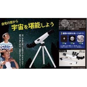 天体望遠鏡 - 拡大画像