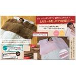 とろけ~る 毛布のような布団衿カバー クリスタルピンク