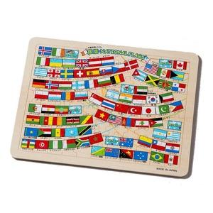 めざせ未来の発明王!天然木知育パズル(世界の国旗)