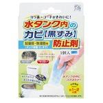 加湿器・除湿器の水タンク用 黒カビ防止剤