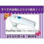 吸引マッサージタイプの美顔器 ぷりぷりガール PuriPuri Girl
