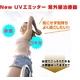 UVエミッター(紫外線治療器) - 縮小画像2