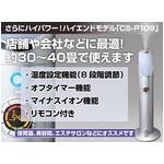 【業務用や広い空間に】殺菌・除菌ドライミスト発生器 『エリアクリン』CS-P109 ★『ディゾルバウォーター』5L付
