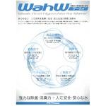 『WahW(ワーウォ)』 20L ★弱酸性次亜塩素酸水溶液除菌・消臭剤