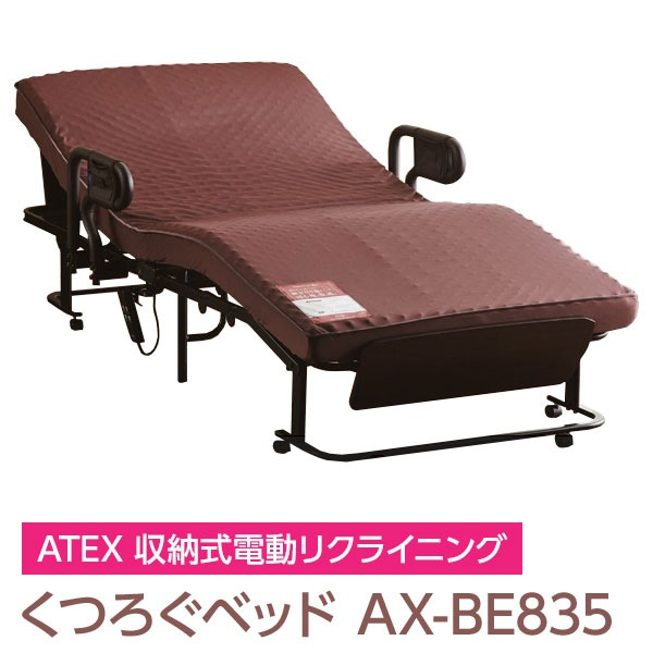 新機構「ソファーポジション」で自然な姿勢、快適リクライニングの「ATEX 収納式電動リクライニング くつろぐベッド AX-BE835」