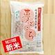 【平成22年度 美濃池田産】新米・夢ごこち 5kg - 縮小画像1