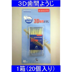 【業界初3D歯間ようじ】3D歯間ようじ(360° 3Dクロスブラシ) 【1箱】1個(40本)×20個入り - 拡大画像
