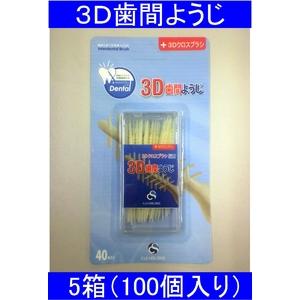 【業界初3D歯間ようじ】3D歯間ようじ(360° 3Dクロスブラシ) 【5箱】1個(40本)×100個入り - 拡大画像