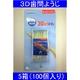 【業界初3D歯間ようじ】3D歯間ようじ(360° 3Dクロスブラシ) 【5箱】1個(40本)×100個入り - 縮小画像1
