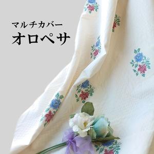 マルチカバー ソファーカバー ベッドカバー オロペサ 200×200cm