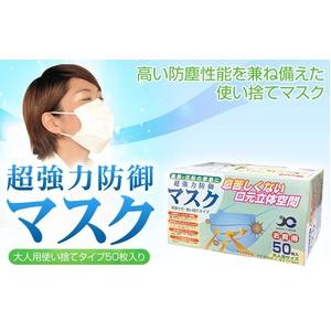 大人用 使い捨てマスク1ケース(40箱 2000枚) - 拡大画像