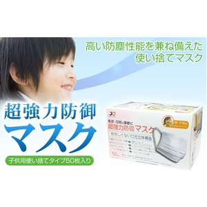 小さめサイズ!女性・子供用にもぴったりの使い捨てマスク1ケース(40箱 2000枚) PM1S - 拡大画像