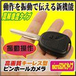 【電丸】【小型カメラ】振動操作 高画質キーレス型ピンホールカメラ 809  microSDタイプ