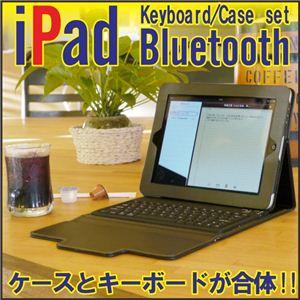 【電丸】ケースとキーボードが合体 iPadブルートゥースキーボード (無線式キーボード内蔵iPad革ケース)iPad3発売記念 - 拡大画像