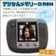 【電丸】【小型カメラ】液晶ディスプレイ付き HDデジタルメモリーカメラ DR014 - 縮小画像1
