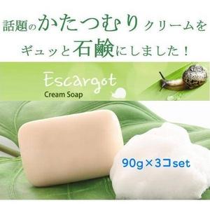 【電丸】かたつむりクリーム エスカルゴクリームソープ 90g×3個セット - 拡大画像
