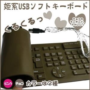 【電丸】姫系チョコ色の日本語USBソフトキーボード チョコレートディスコ♪ - 拡大画像