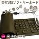 【電丸】姫系チョコ色の日本語USBソフトキーボード チョコレートディスコ♪ - 縮小画像1