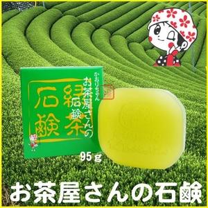 【電丸】【3個パック】かおりちゃん お茶屋さんの緑茶石鹸 95g - 拡大画像