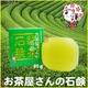 【電丸】【3個パック】かおりちゃん お茶屋さんの緑茶石鹸 95g - 縮小画像1
