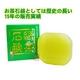 【電丸】【3個パック】かおりちゃん お茶屋さんの緑茶石鹸 95g - 縮小画像3