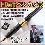 【電丸】【小型カメラ】1200万画素HD画質 ボールペン型カメラ BPR5 【16GBmicroSD】