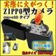 【電丸】【小型カメラ】実際に火がつく HD画質ZIPPO型 オイルライター型ピンホールカメラ 16GBmicroSD付(ZIPPO形状タイプ)  - 縮小画像1