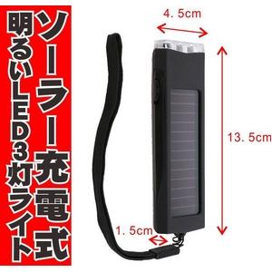 【電丸】バッテリー内蔵ソーラー発電!LEDフラッシュライト 明るい3灯ライト - 拡大画像