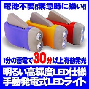 【電丸】すぐに使える手動発電機能!おしゃれな防災LEDフラッシュライト 明るい2灯ライト (オレンジ) - 拡大画像