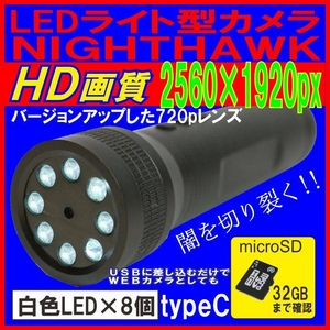 【電丸】【小型カメラ】充電式 LEDライト型カメラ NIGHTHAWK(ナイトホーク) 白色LED8灯 懐中電灯・フラッシュライトとしても【typeC】 - 拡大画像