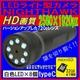 【電丸】【小型カメラ】充電式 LEDライト型カメラ NIGHTHAWK(ナイトホーク) 白色LED8灯 懐中電灯・フラッシュライトとしても【typeC】 - 縮小画像1