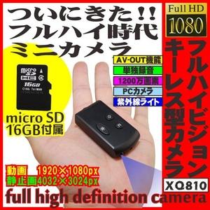 【電丸】【小型カメラ】フルハイビジョン キーレス型カメラ XQ810 16GB 1920×1080px 【+microSD16GB付】 - 拡大画像
