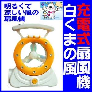 【電丸】充電式扇風機白くまの風 LEDライト付 【オレンジ】(乾電池不要) - 拡大画像