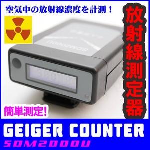 【電丸】放射線測定器ガイガーカウンターSDM2000 GEIGER COUNTER - 拡大画像