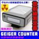 【電丸】放射線測定器ガイガーカウンターSDM2000 GEIGER COUNTER - 縮小画像1