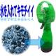 【電丸】氷結!氷を入れて涼しいスプレー扇風機「白くまの風ミスト」 ブルー - 縮小画像3