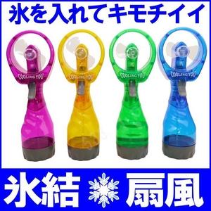 【電丸】氷結!氷を入れて涼しいスプレー扇風機「白くまの風ミスト」 イエロー - 拡大画像