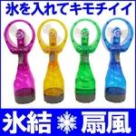【電丸】氷結!氷を入れて涼しいスプレー扇風機「白くまの風ミスト」【4個セット】※色はランダムになります